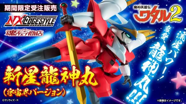 【預購】BANDAI NXEDGE STYLE [MASHIN UNIT] 魔神英雄傳 新星龍神丸 宇宙界 Ver. 可動模型(2021年09月)
