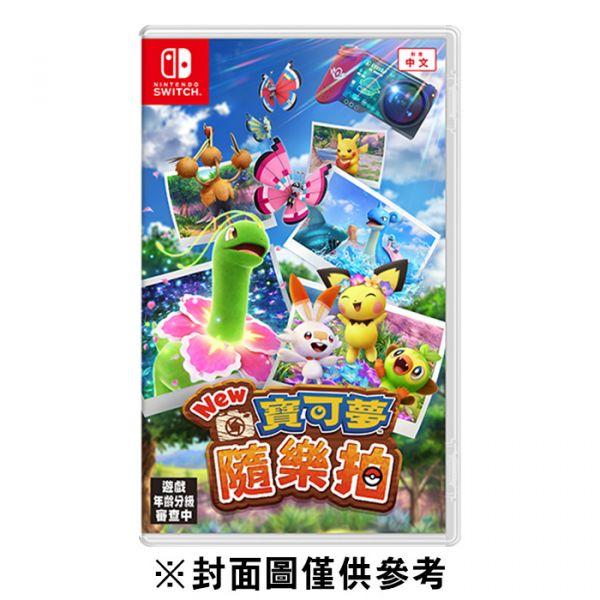 【預購】Nintendo 任天堂Switch 遊戲 New寶可夢隨樂拍《中文版》(2021年04月) 哆奇玩具,哆奇,switch,任天堂
