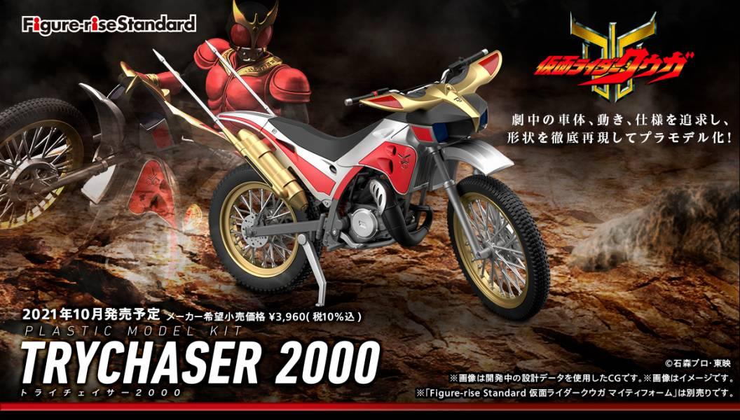【預購】BANDAI Figure-rise Standard 假面騎士空我 TRCS-2000 三角追跡者 組裝模型(2021年10月)※不挑盒況