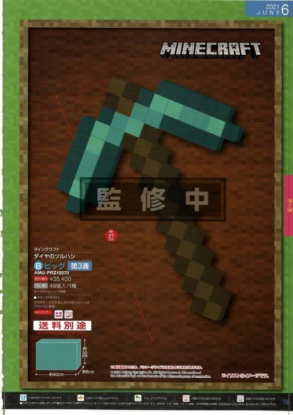【預購】FuRyu景品 Minecraft 當個創世神 鑽石鎬(2021年06月)※不挑盒況 【預購】FuRyu景品 Minecraft 當個創世神 鑽石鎬(2021年06月)※不挑盒況