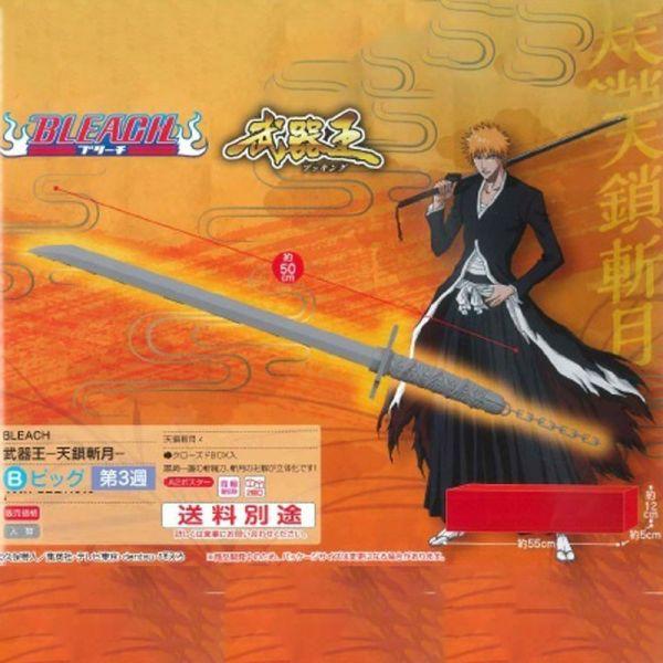 【預購】FuRyu景品 武器王 BLEACH 死神 天鎖斬月(2020年09月)