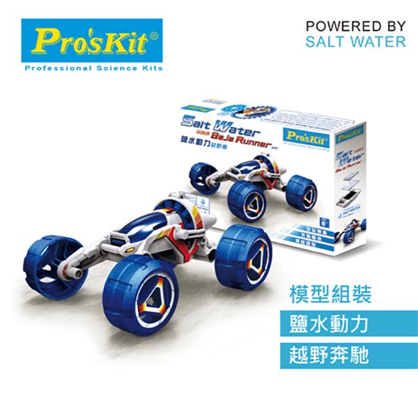 【現貨】ProsKit 寶工科學玩具 GE-754 鹽水動力越野車 組裝模型