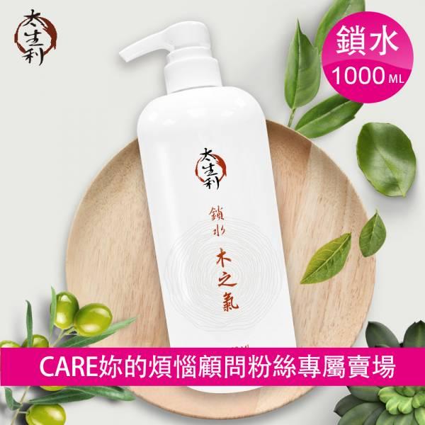 【太生利】CARE粉絲專屬-純.淨液態皂 鎖水 木之氣-1000ML 太生利,液態皂,沐浴乳,液體皂