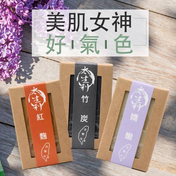 【太生利】美肌女神手工皂三入組-紅麴/竹炭/嬌嫩 太生利,冷製皂,手工皂,艾草
