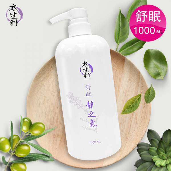 【太生利】 純.淨液態皂 舒眠 靜之氣-1000ML 太生利,液態皂,沐浴乳,液體皂,劉虹儀