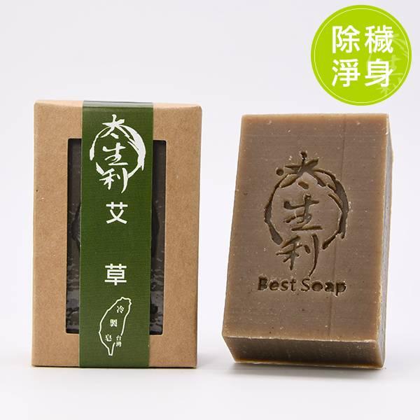 【太生利】艾草皂-台灣冷製手工皂 太生利,冷製皂,手工皂,艾草,劉虹儀