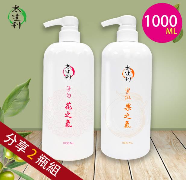 【太生利】 純.淨液態皂 分享兩件組-1000ML (味道/贈品可任選) 太生利,液態皂,沐浴乳,液體皂,劉虹儀