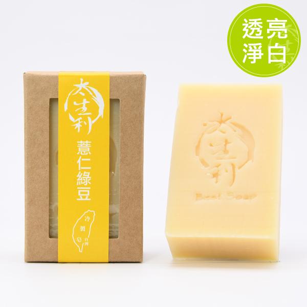 【太生利】薏仁綠豆皂-台灣冷製手工皂 太生利,冷製皂,手工皂,薏仁綠豆,劉虹儀