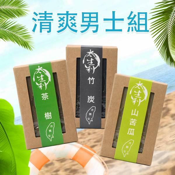 【太生利】清爽男士手工皂三入組-山苦瓜/竹炭/茶樹 太生利,冷製皂,手工皂,艾草