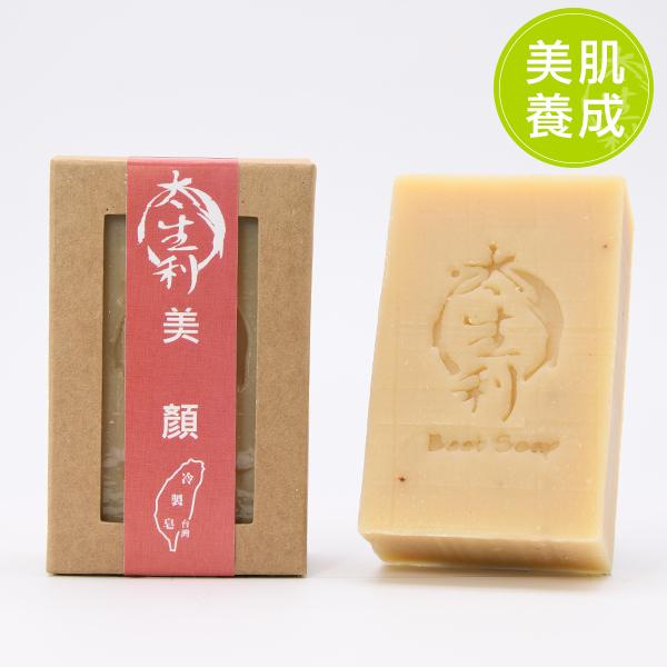 【太生利】美顏皂-台灣冷製手工皂 太生利,冷製皂,手工皂,美顏皂,劉虹儀