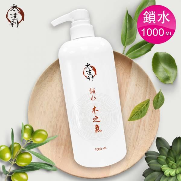 【太生利】純.淨液態皂 鎖水 木之氣-1000ML 太生利,液態皂,沐浴乳,液體皂,劉虹儀