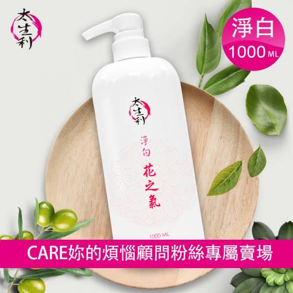 【太生利】CARE粉絲專屬-純.淨液態皂 淨白|花之氣-1000ML 太生利,液態皂,沐浴乳,液體皂
