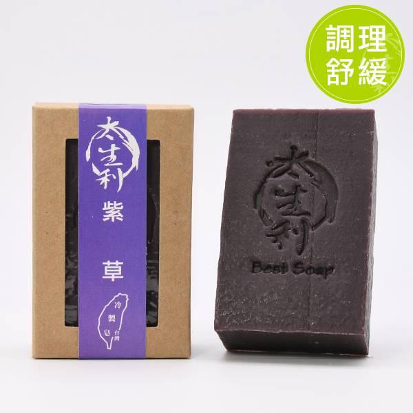【太生利】紫草皂-台灣冷製手工皂 太生利,冷製皂,手工皂,嬌嫩,劉虹儀