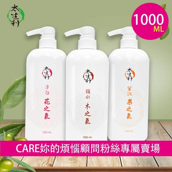【太生利】CARE粉絲專屬-純.淨液態皂 超值三件組-1000ML (味道/贈品可任選) 太生利,液態皂,沐浴乳,液體皂