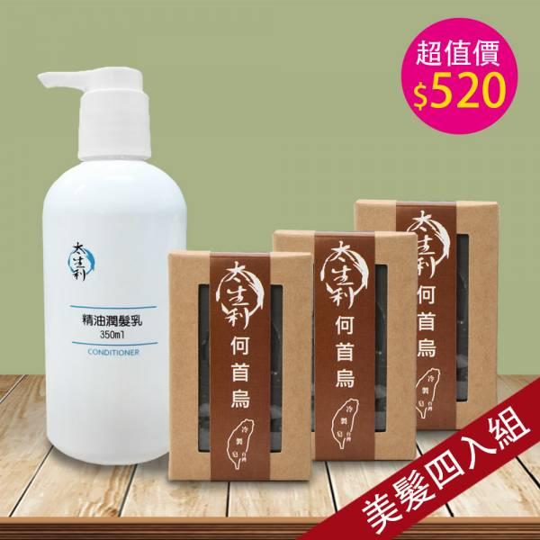 【太生利】美髮四入組-何首烏洗頭皂3入+精油潤髮乳 350ml 1入 太生利,冷製皂,手工皂,艾草