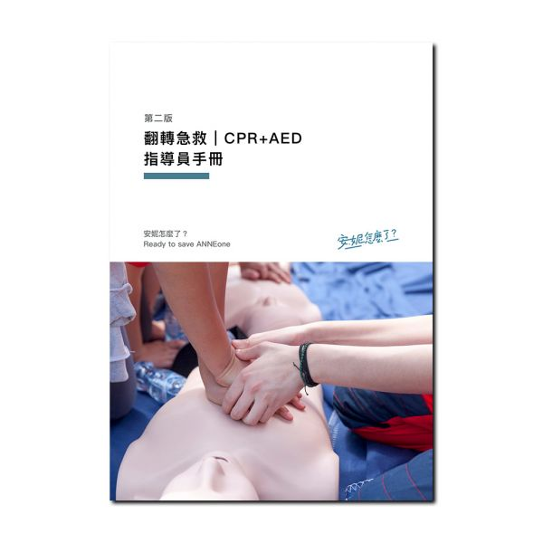 翻轉急救 CPR+AED指導員手冊(第二版) CPR, AED, 指導員, 翻轉教育