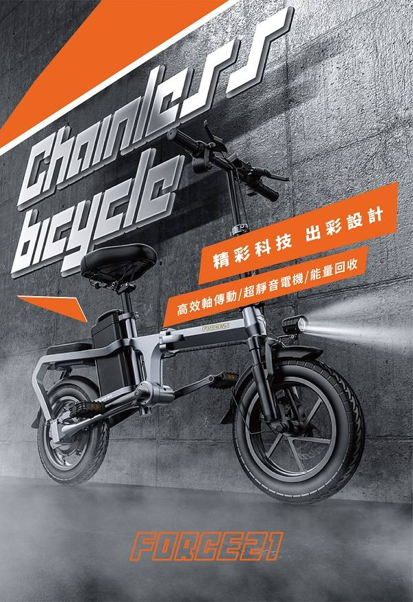 折疊電動車自行車
