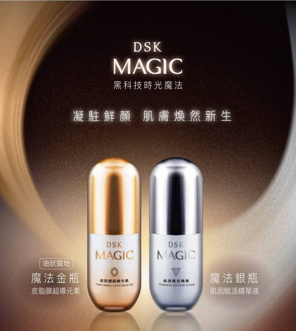 DSK黑科技時光魔法 DSK