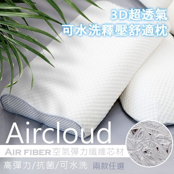 【JAROI】台灣製專利3D超透氣可水洗釋壓舒適 枕頭
