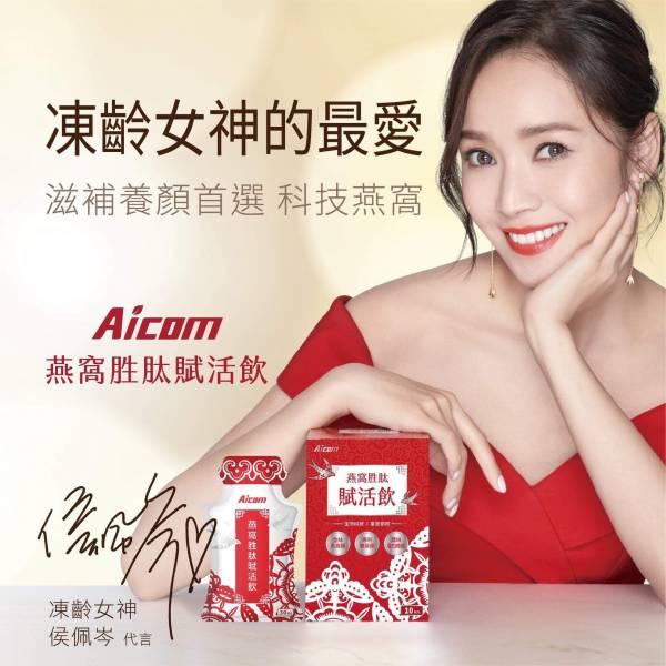 Aicom艾力康-燕窩胜肽賦活飲