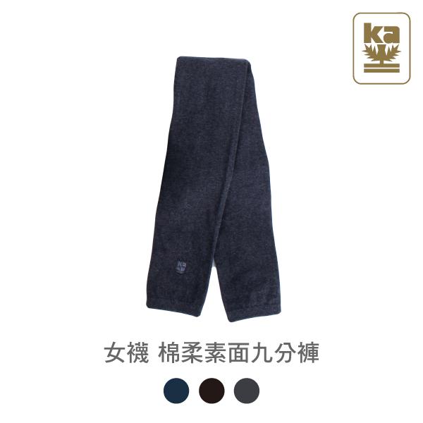 棉柔素面九分褲 吳福洋,金安德森,內搭褲,褲襪,襪套,九分褲,七分褲,踩腳褲,長統襪,絲襪