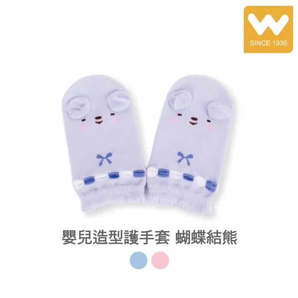 嬰兒造型護手套 蝴蝶結熊