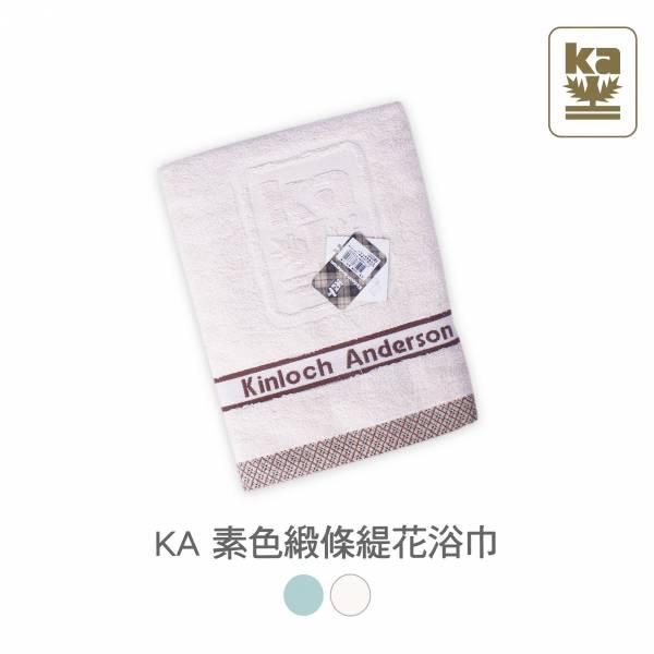 素色緞條緹花浴巾 金安德森,毛巾,方巾,浴巾,擦髮巾,冰涼巾,運動毛巾,長巾
