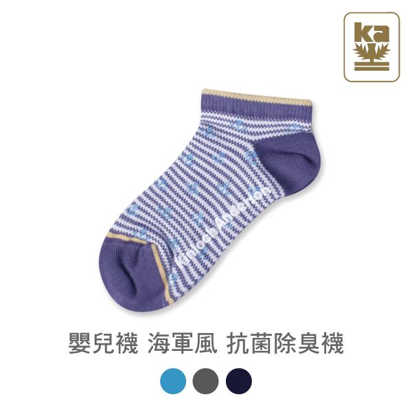 嬰兒襪 海軍風 抗菌除臭襪 吳福洋,金安德森,嬰兒襪,童襪,內搭褲,褲襪,襪子,運動襪,長統襪,除臭襪,抗菌襪,止滑襪,防滑襪,寶寶襪,學生襪,運動襪,蕾絲襪