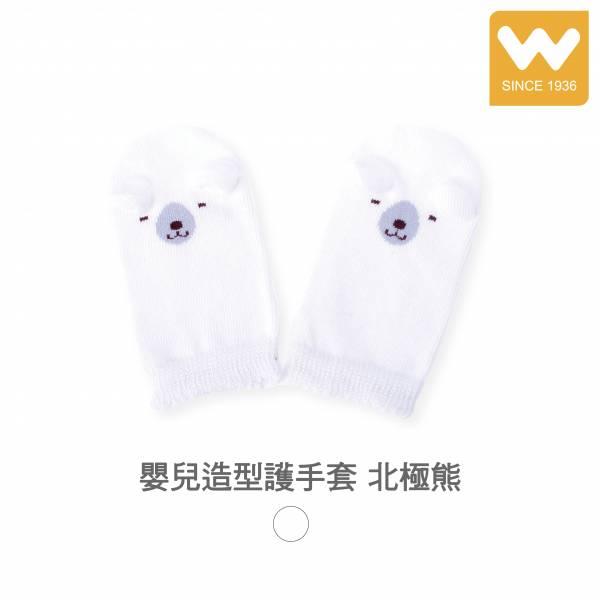嬰兒造型護手套 北極熊 吳福洋、嬰兒、護手套