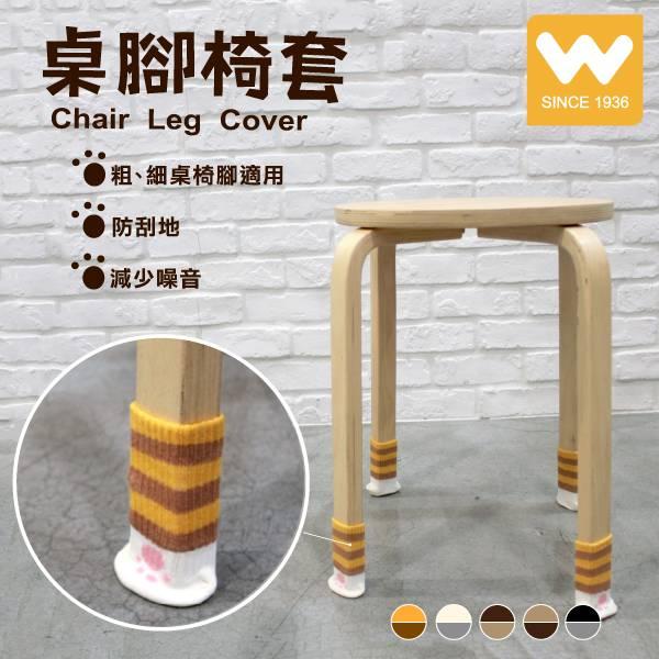 條紋貓掌桌椅腳套 椅腳套 桌腳套 椅腳套, 桌腳套