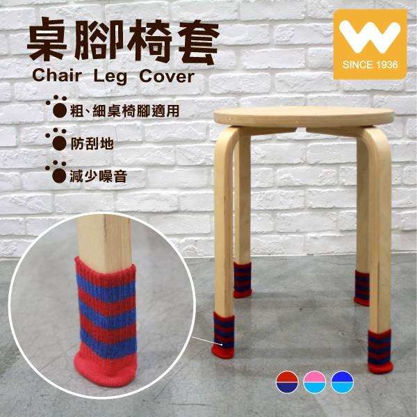 條紋桌椅腳套 椅腳套 桌腳套 椅腳套, 桌腳套