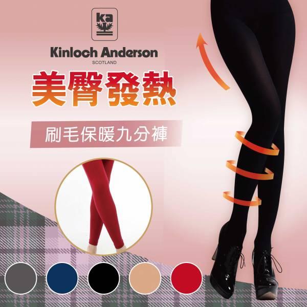 超保暖 美臀發熱 刷毛九分褲 金安德森 超保暖,美臀發熱 ,刷毛,九分褲,金安德森