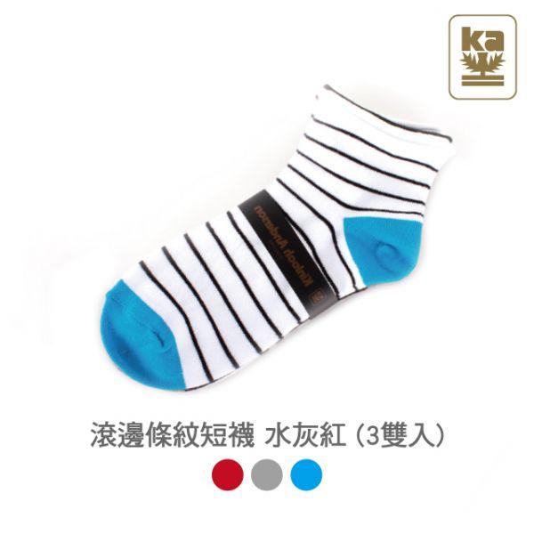 男襪 滾邊條紋短襪 水灰紅 (3雙入)