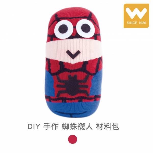 DIY 手作 蜘蛛人 材料包