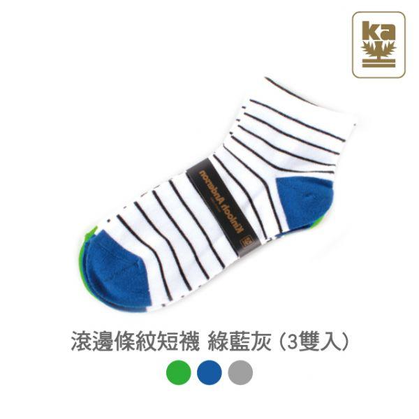 男襪 滾邊條紋短襪 綠藍灰 (3雙入)