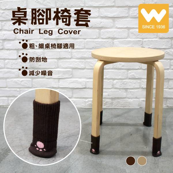 貓掌桌椅腳套 椅腳套 桌腳套 椅腳套, 桌腳套