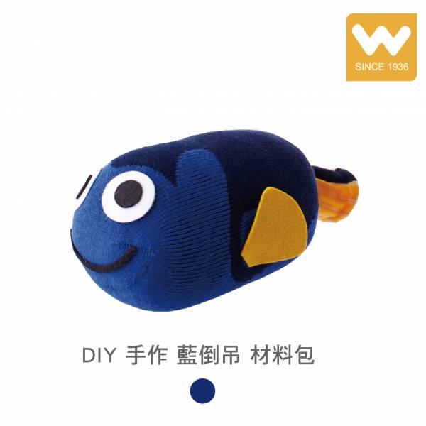 DIY 手作 藍倒吊 材料包