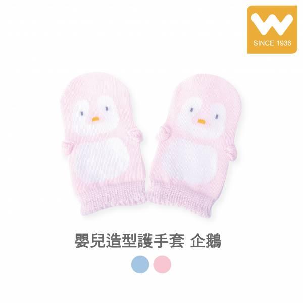 嬰兒造型護手套 企鵝 吳福洋,嬰兒,護手套