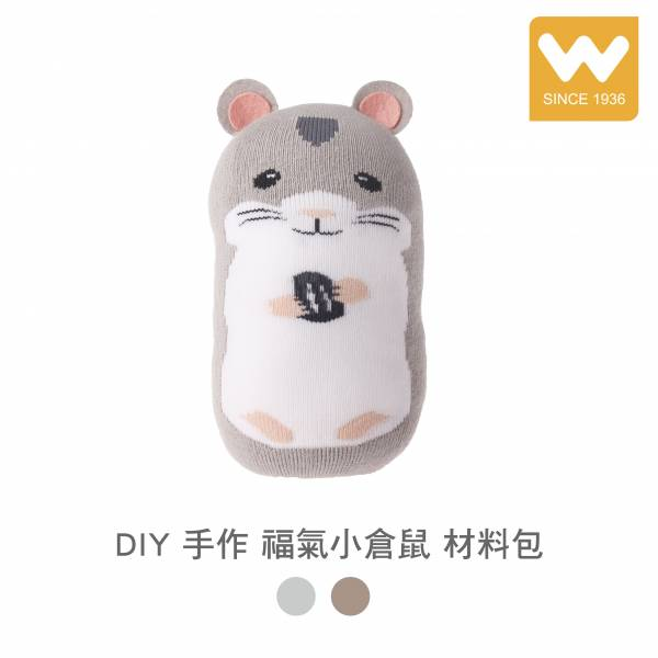 DIY 手作 福氣小倉鼠 材料包