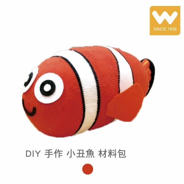 DIY 手作 小丑魚 材料包
