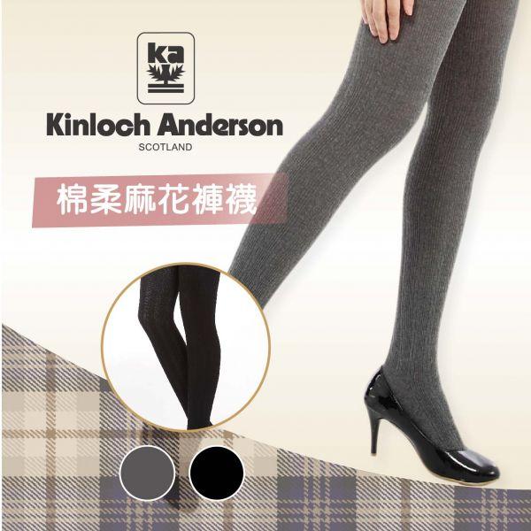 棉柔麻花褲襪 金安德森 KA,棉柔,麻花,褲襪,金安德森