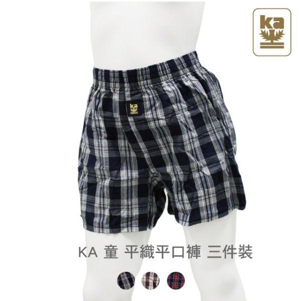 男童 平織平口褲 3件裝 金安德森,平織,平口,四角褲,內褲