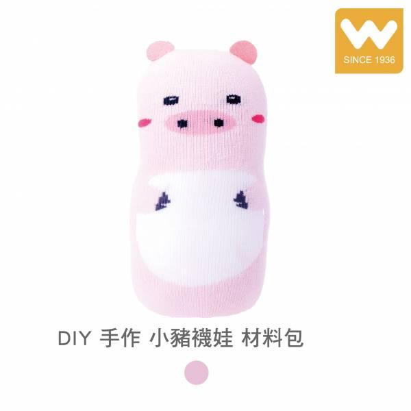 DIY 手作 小豬 材料包