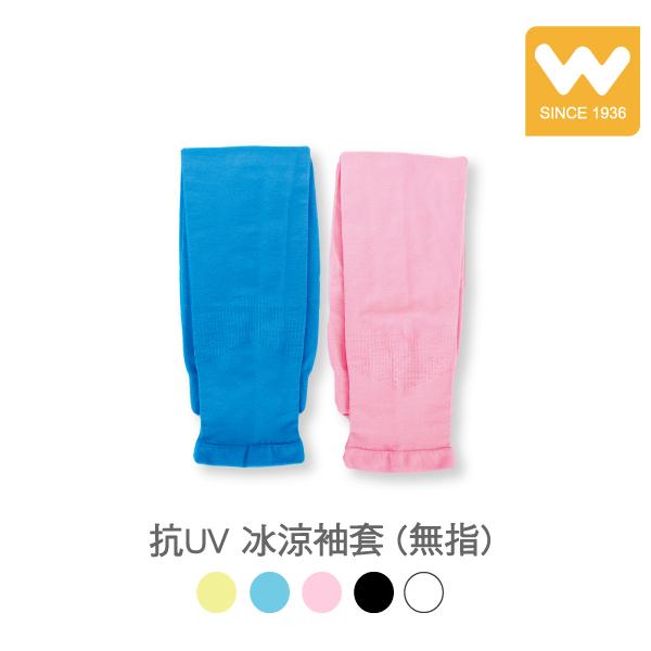 抗UV冰涼袖套 (無指)