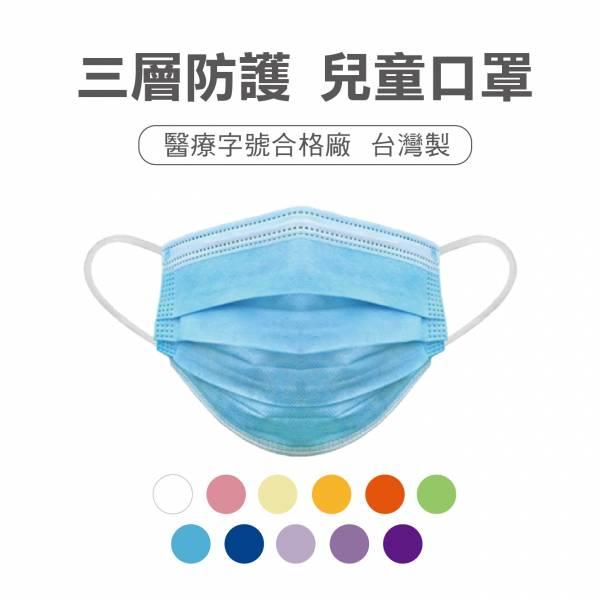 兒童 三層防護口罩(50片) 口罩,醫療口罩,防護口罩,口罩套