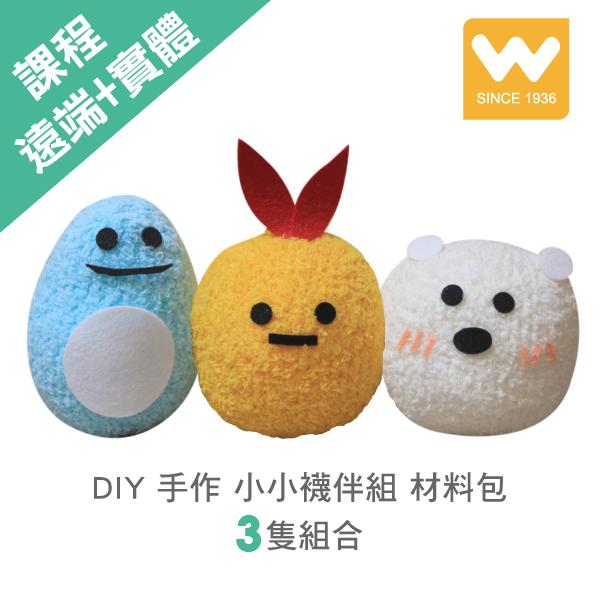 DIY 手作 小小襪伴組 線上課程(免運) 襪子娃娃, DIY