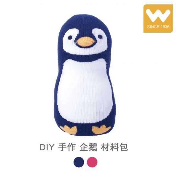 DIY 手作 企鵝 材料包