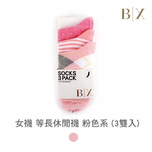 青少/女襪 等長休閒襪 粉色系 (3雙入)