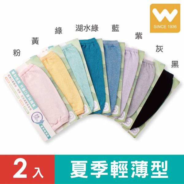 夏季輕薄型 抗菌 口罩保護套 口罩套 (2入)