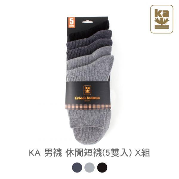 男襪 休閒短襪 (5雙入)  X組 KA,金安德森,男襪,休閒,短襪,